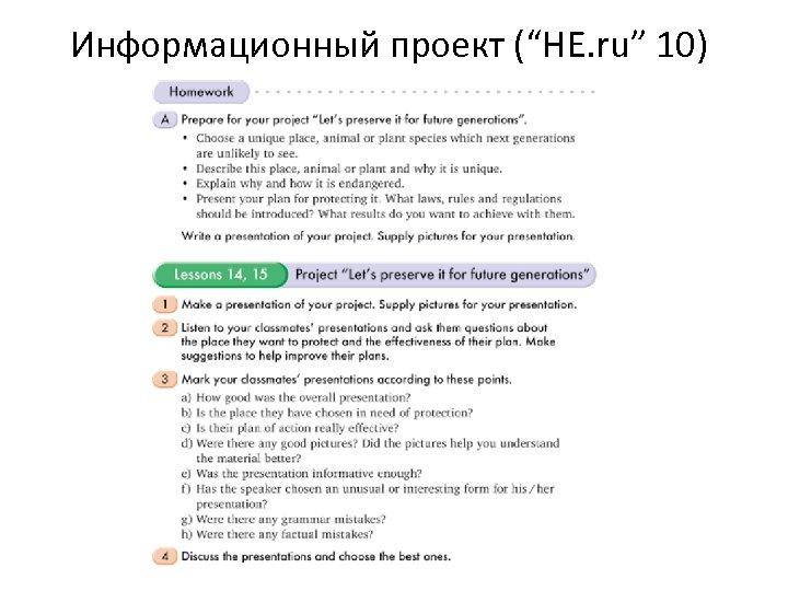"""Информационный проект (""""HE. ru"""" 10)"""