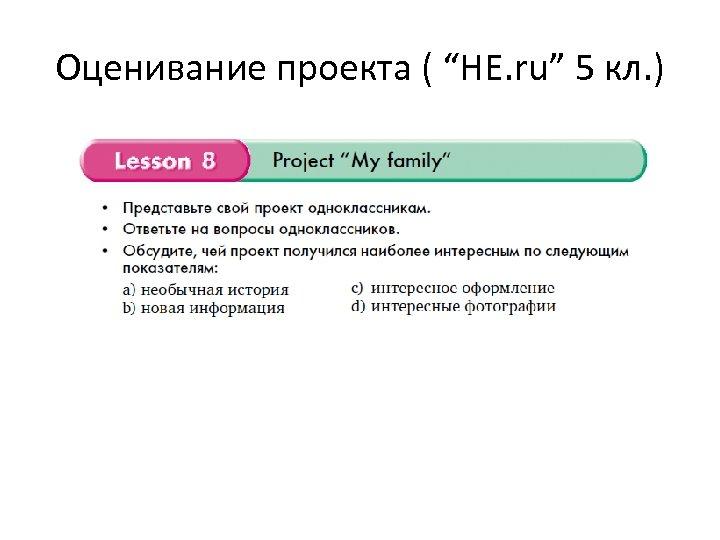 """Оценивание проекта ( """"HE. ru"""" 5 кл. )"""