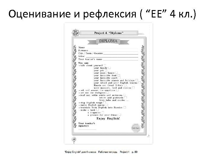 """Оценивание и рефлексия ( """"EE"""" 4 кл. )"""
