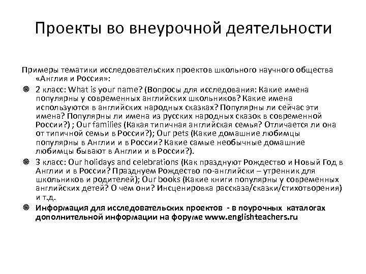 Проекты во внеурочной деятельности Примеры тематики исследовательских проектов школьного научного общества «Англия и Россия»