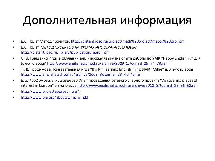 Дополнительная информация • • Е. С. Полат Метод проектов. http: //distant. ioso. ru/project/meth%20 project/metod%20