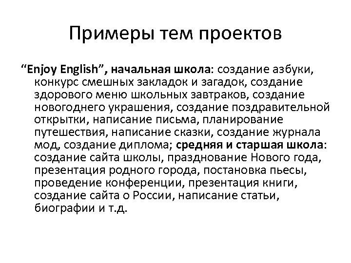 """Примеры тем проектов """"Enjoy English"""", начальная школа: создание азбуки, конкурс смешных закладок и загадок,"""