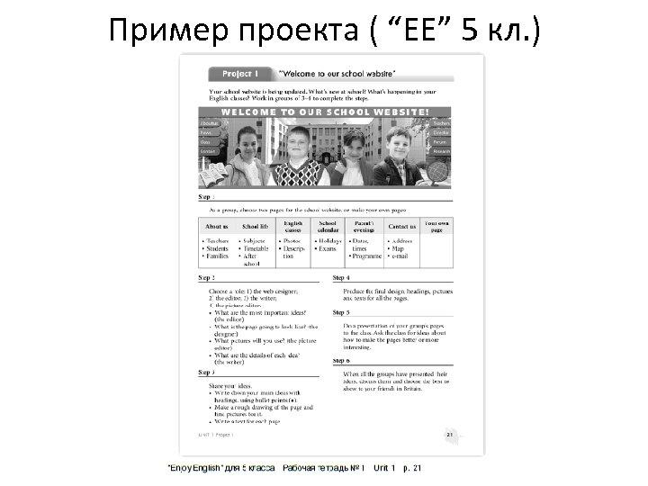 """Пример проекта ( """"EE"""" 5 кл. )"""