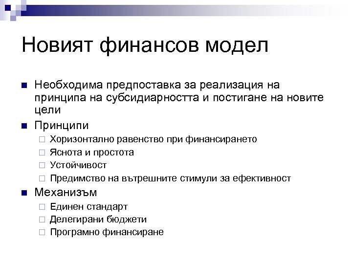 Новият финансов модел n n Необходима предпоставка за реализация на принципа на субсидиарността и