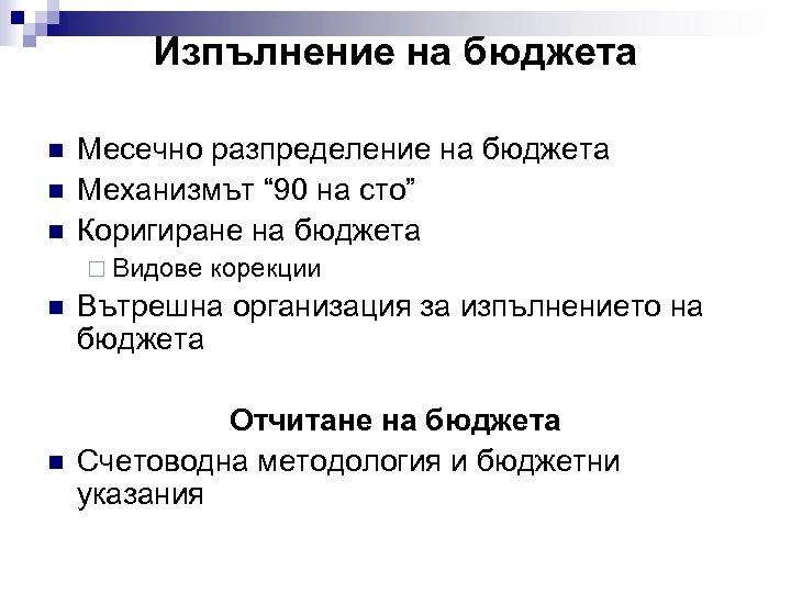 """Изпълнение на бюджета n n n Месечно разпределение на бюджета Механизмът """" 90 на"""