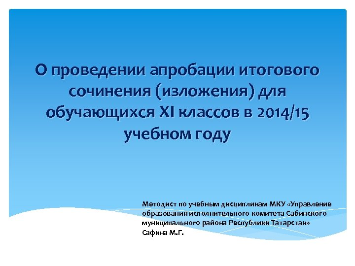 О проведении апробации итогового сочинения (изложения) для обучающихся XI классов в 2014/15 учебном году
