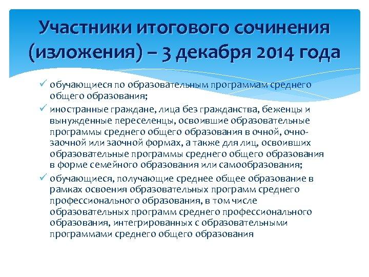 Участники итогового сочинения (изложения) – 3 декабря 2014 года ü обучающиеся по образовательным программам