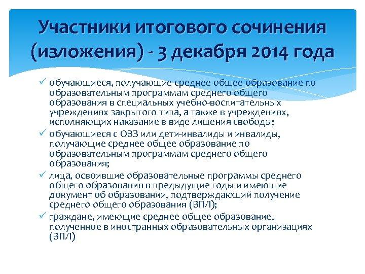 Участники итогового сочинения (изложения) - 3 декабря 2014 года ü обучающиеся, получающие среднее общее