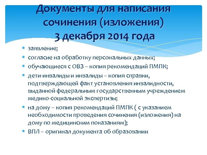Документы для написания сочинения (изложения) 3 декабря 2014 года заявление; согласие на обработку персональных