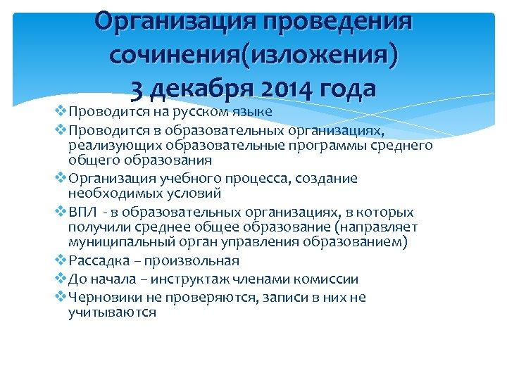 Организация проведения сочинения(изложения) 3 декабря 2014 года v Проводится на русском языке v Проводится