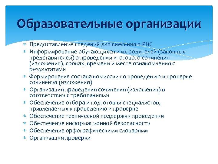 Образовательные организации Предоставление сведений для внесения в РИС Информирование обучающихся и их родителей (законных