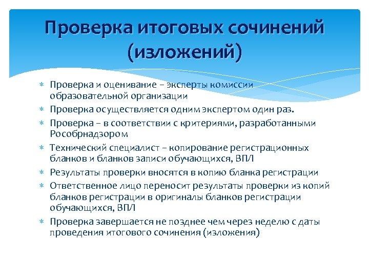 Проверка итоговых сочинений (изложений) Проверка и оценивание – эксперты комиссии образовательной организации Проверка осуществляется