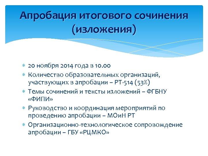 Апробация итогового сочинения (изложения) 20 ноября 2014 года в 10. 00 Количество образовательных организаций,
