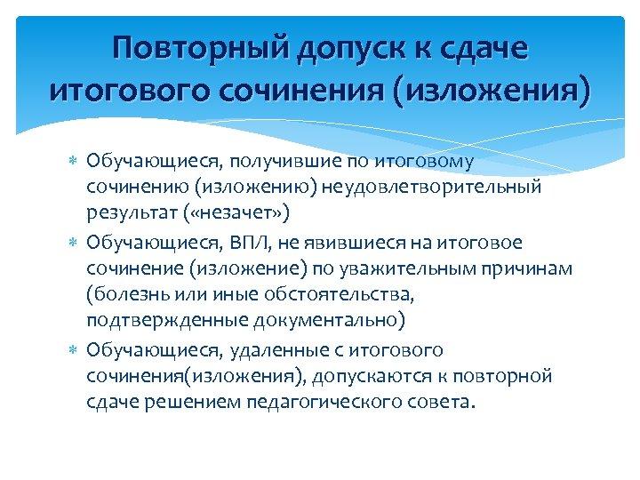Повторный допуск к сдаче итогового сочинения (изложения) Обучающиеся, получившие по итоговому сочинению (изложению) неудовлетворительный