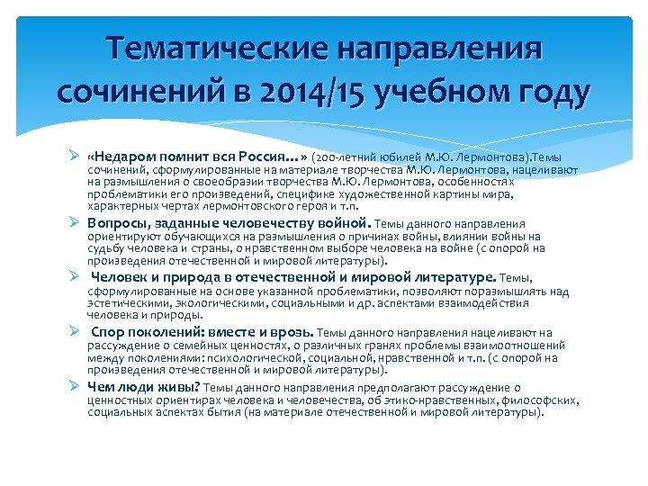 Тематические направления сочинений в 2014/15 учебном году Ø «Недаром помнит вся Россия…» (200 -летний