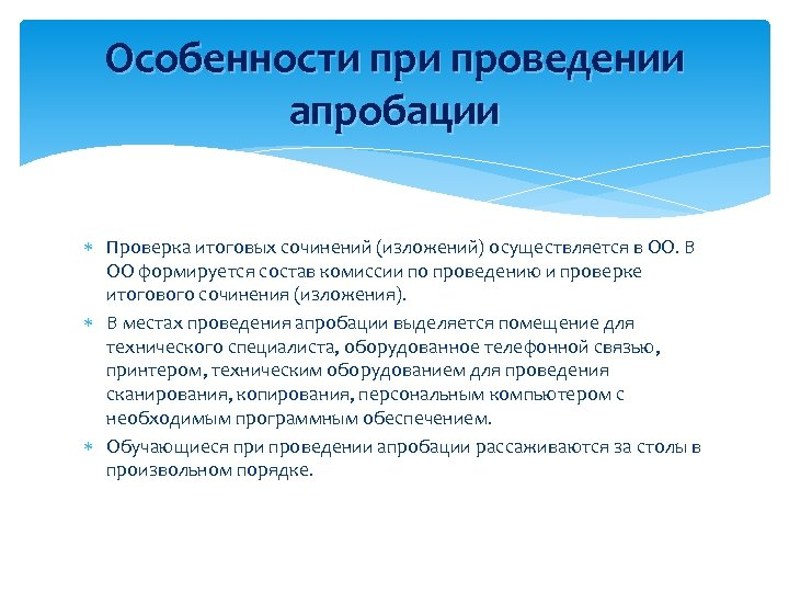 Особенности проведении апробации Проверка итоговых сочинений (изложений) осуществляется в ОО. В ОО формируется состав