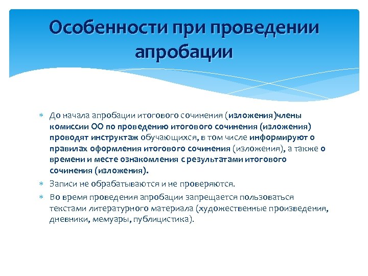 Особенности проведении апробации До начала апробации итогового сочинения (изложения)члены комиссии ОО по проведению итогового