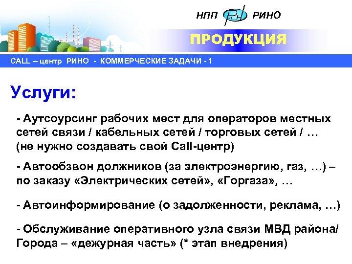 НПП РИНО ПРОДУКЦИЯ СALL – центр РИНО - КОММЕРЧЕСКИЕ ЗАДАЧИ - 1 Услуги: -