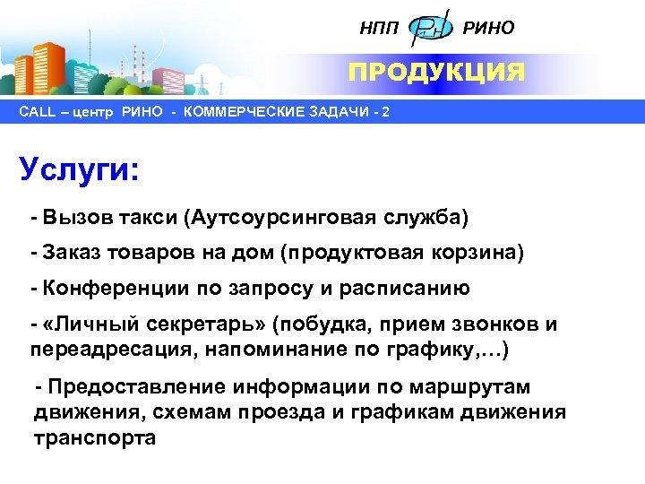 НПП РИНО ПРОДУКЦИЯ СALL – центр РИНО - КОММЕРЧЕСКИЕ ЗАДАЧИ - 2 Услуги: -