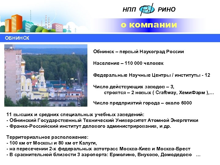 НПП РИНО о компании ОБНИНСК Обнинск – первый Наукоград России Население – 110 000