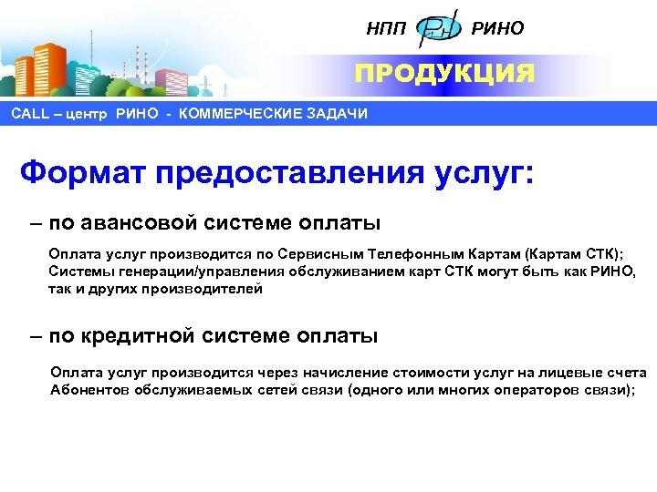 НПП РИНО ПРОДУКЦИЯ СALL – центр РИНО - КОММЕРЧЕСКИЕ ЗАДАЧИ Формат предоставления услуг: –