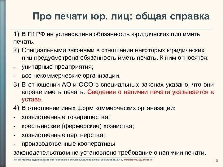 Про печати юр. лиц: общая справка 1) В ГК РФ не установлена обязанность юридических