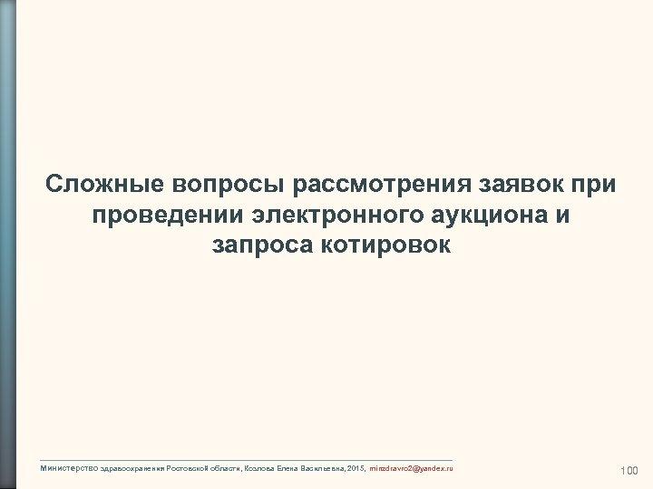 Сложные вопросы рассмотрения заявок при проведении электронного аукциона и запроса котировок Министерство здравоохранения Ростовской