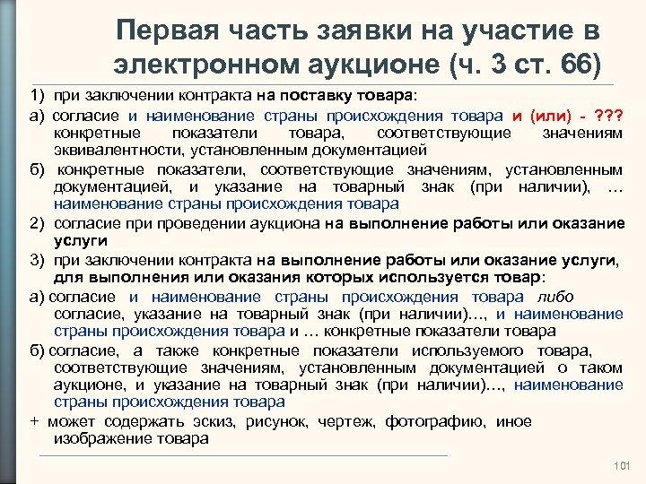 Первая часть заявки на участие в электронном аукционе (ч. 3 ст. 66) 1) при