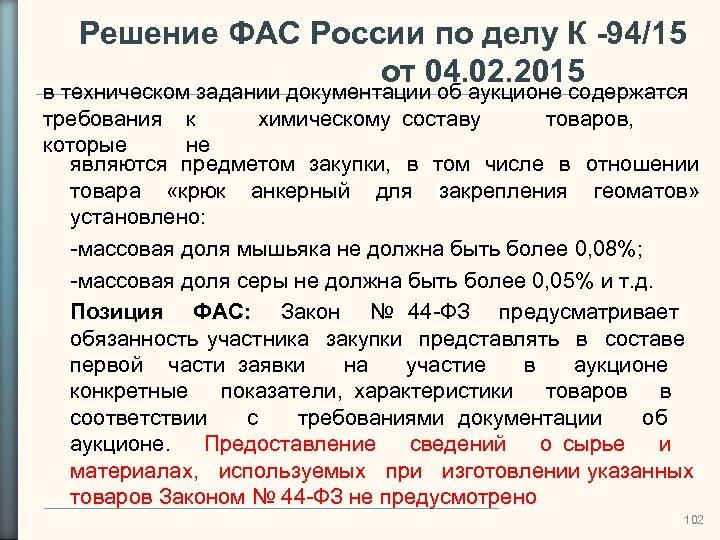 Решение ФАС России по делу К -94/15 от 04. 02. 2015 в техническом задании