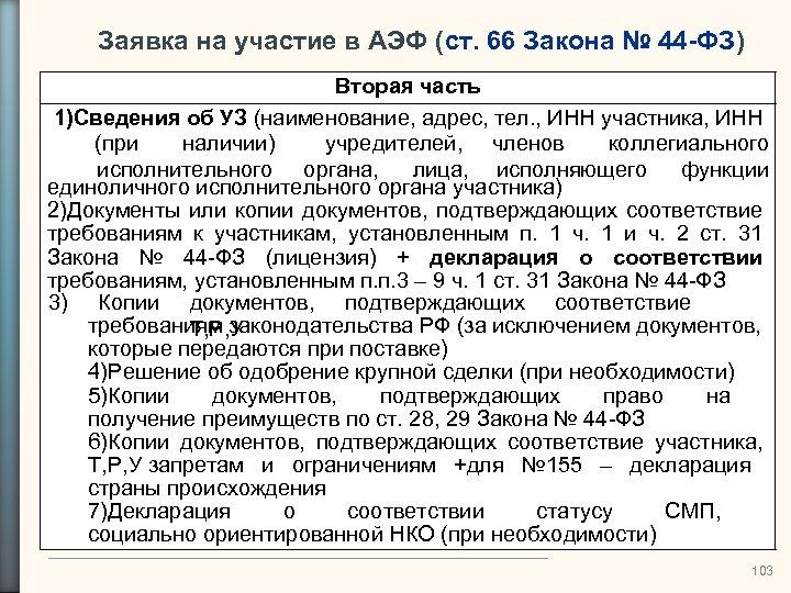 Заявка на участие в АЭФ (ст. 66 Закона № 44 -ФЗ) Вторая часть 1)Сведения