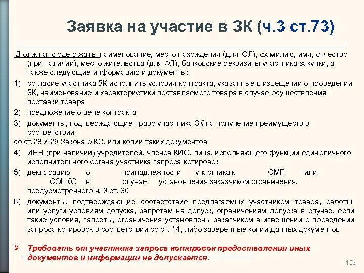 Заявка на участие в ЗК (ч. 3 ст. 73) Д олж на с оде
