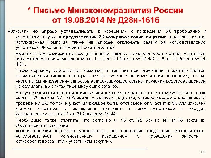 * Письмо Минэкономразвития России от 19. 08. 2014 № Д 28 и-1616 «Заказчик не