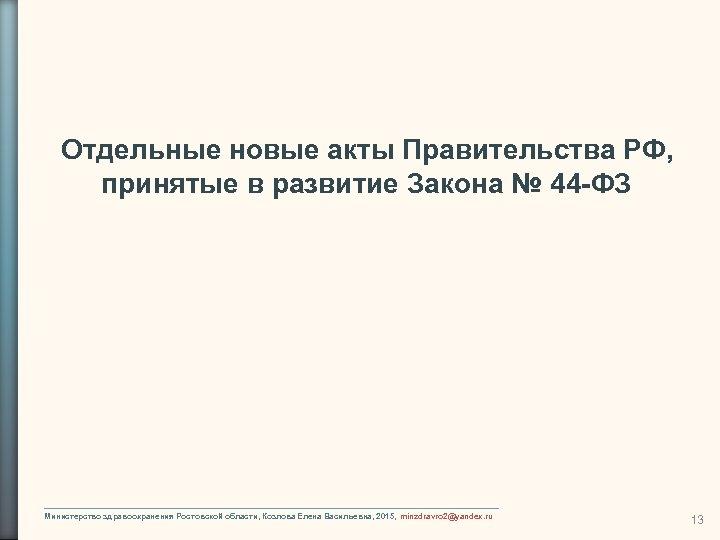 Отдельные новые акты Правительства РФ, принятые в развитие Закона № 44 -ФЗ Министерство здравоохранения