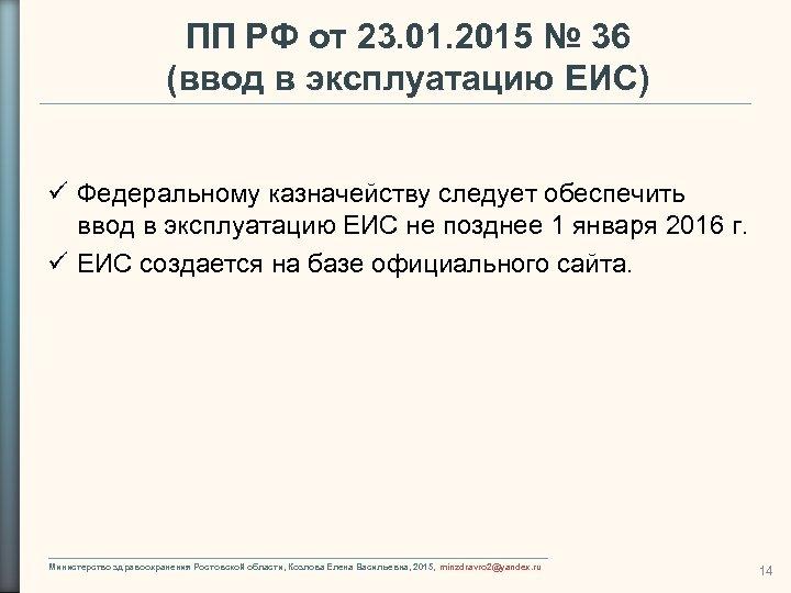 ПП РФ от 23. 01. 2015 № 36 (ввод в эксплуатацию ЕИС) Федеральному казначейству