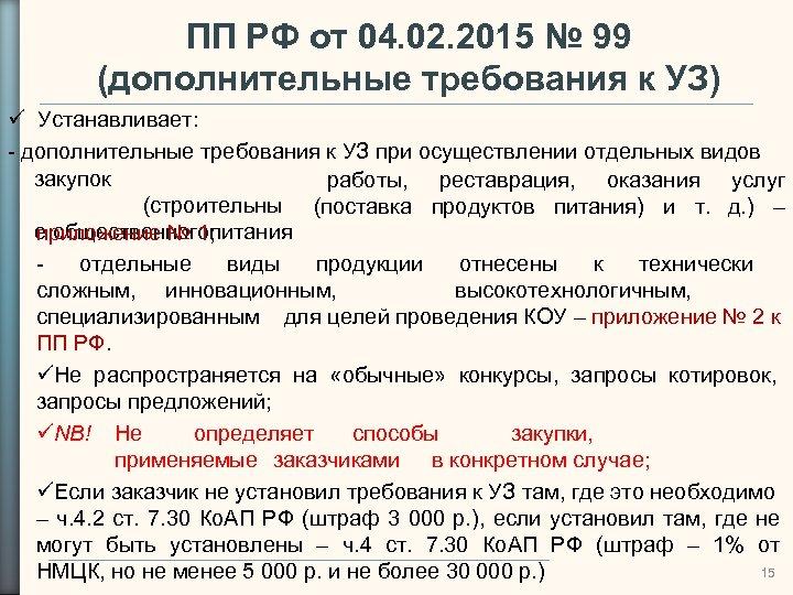 ПП РФ от 04. 02. 2015 № 99 (дополнительные требования к УЗ) Устанавливает: -