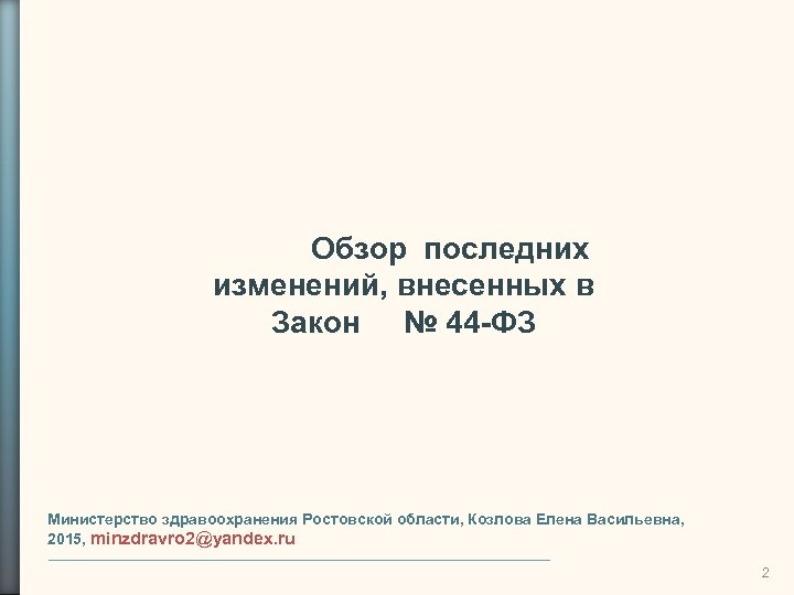 Обзор последних изменений, внесенных в Закон № 44 -ФЗ Министерство здравоохранения Ростовской области, Козлова