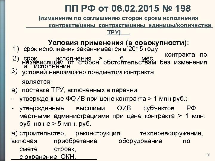 ПП РФ от 06. 02. 2015 № 198 (изменение по соглашению сторон срока исполнения