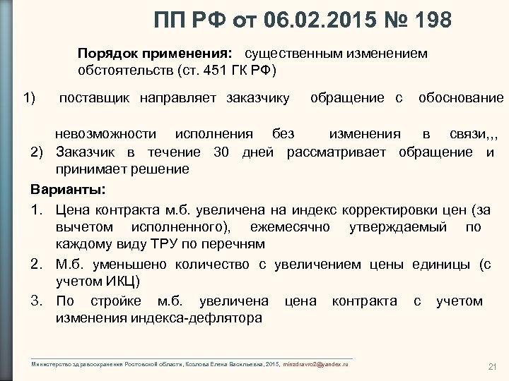 ПП РФ от 06. 02. 2015 № 198 Порядок применения: существенным изменением обстоятельств (ст.