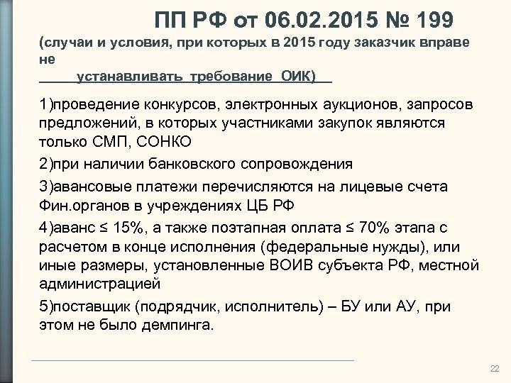 ПП РФ от 06. 02. 2015 № 199 (случаи и условия, при которых в