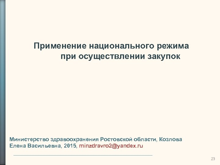 Применение национального режима при осуществлении закупок Министерство здравоохранения Ростовской области, Козлова Елена Васильевна, 2015,