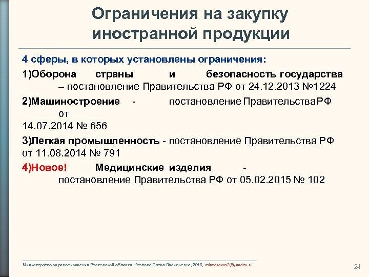 Ограничения на закупку иностранной продукции 4 сферы, в которых установлены ограничения: 1)Оборона страны и