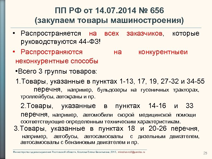 ПП РФ от 14. 07. 2014 № 656 (закупаем товары машиностроения) • Распространяется на