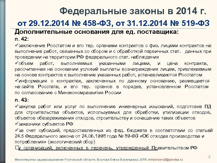 Федеральные законы в 2014 г. от 29. 12. 2014 № 458 -ФЗ, от 31.
