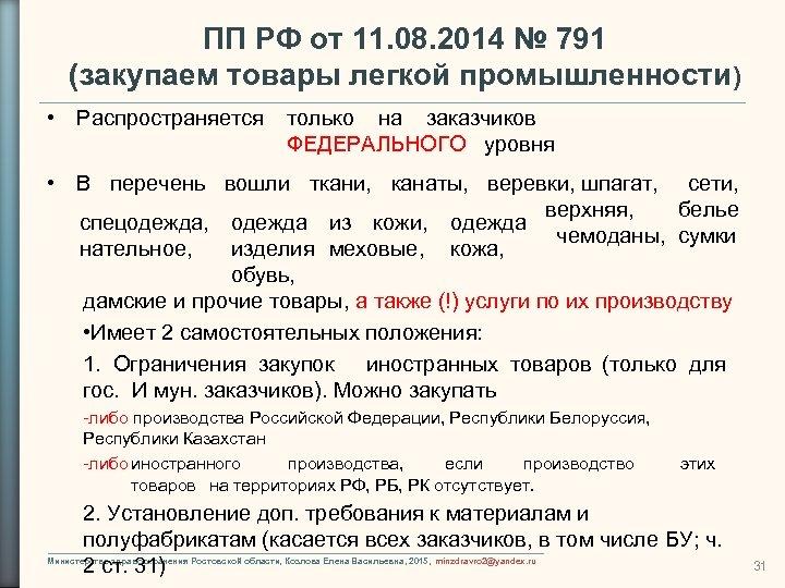 ПП РФ от 11. 08. 2014 № 791 (закупаем товары легкой промышленности) • Распространяется