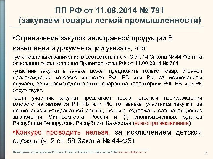 ПП РФ от 11. 08. 2014 № 791 (закупаем товары легкой промышленности) • Ограничение