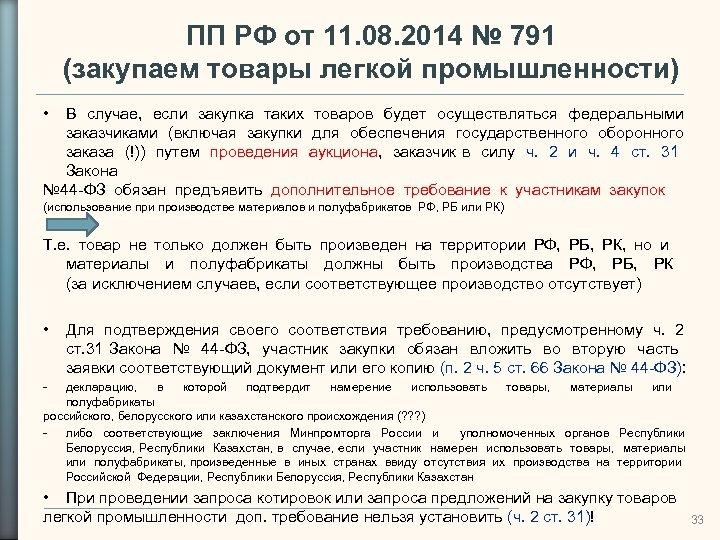 ПП РФ от 11. 08. 2014 № 791 (закупаем товары легкой промышленности) • В