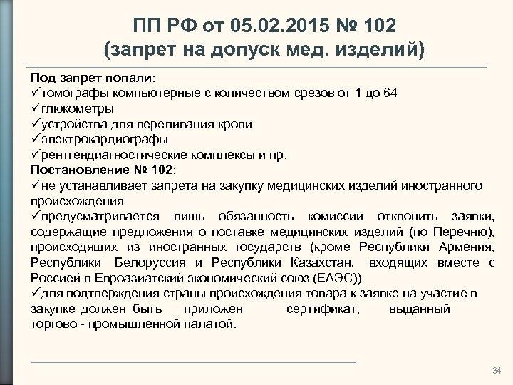 ПП РФ от 05. 02. 2015 № 102 (запрет на допуск мед. изделий) Под