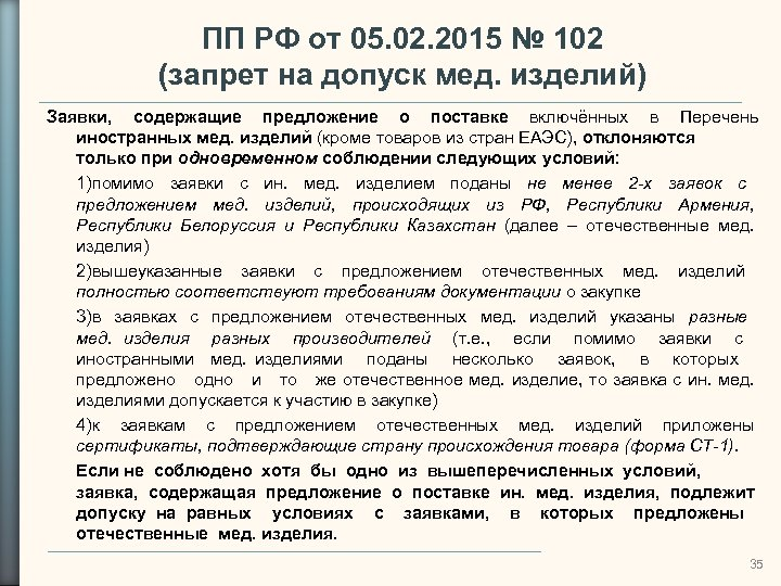 ПП РФ от 05. 02. 2015 № 102 (запрет на допуск мед. изделий) Заявки,