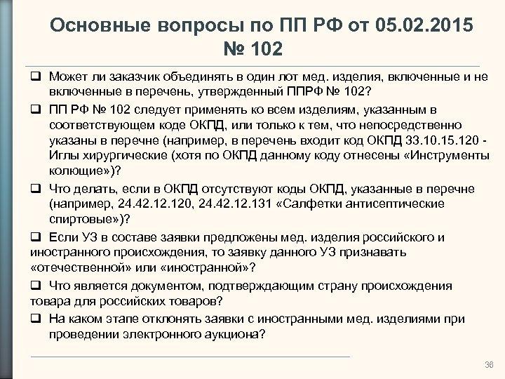 Основные вопросы по ПП РФ от 05. 02. 2015 № 102 Может ли заказчик