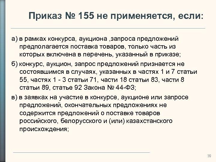 Приказ № 155 не применяется, если: а) в рамках конкурса, аукциона , запроса предложений